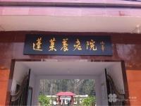 周口蓬莱养老院